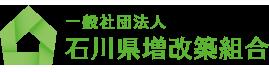 増改築組合ロゴ