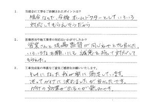 工藤アンケート